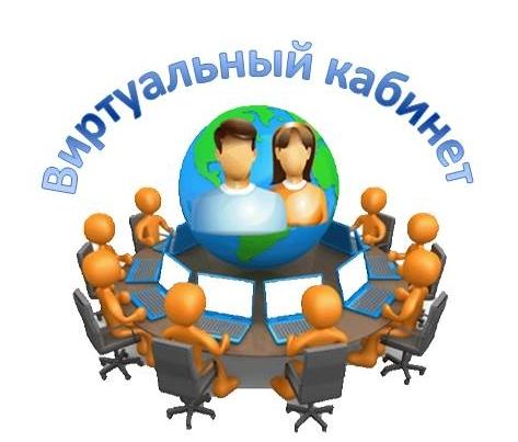 Виртуальный кабинет